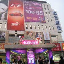 Zhongyou-шоппинг-в-пекине