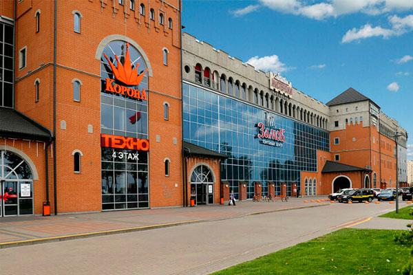 Торговый центр «Замок».