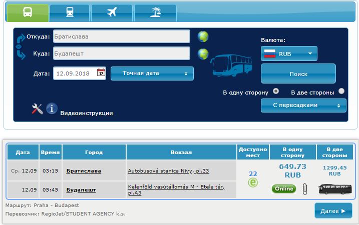 Форма поиска билетов на автобус из Словакии в Венгрию.