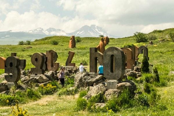Армянский алфавит — памятник.
