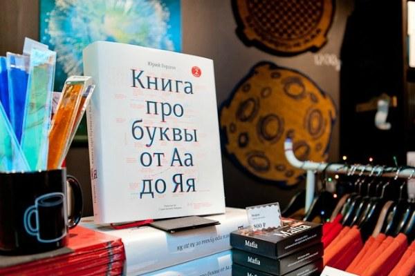 Магазин Лебедева.
