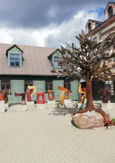 Музей рижского гетто.