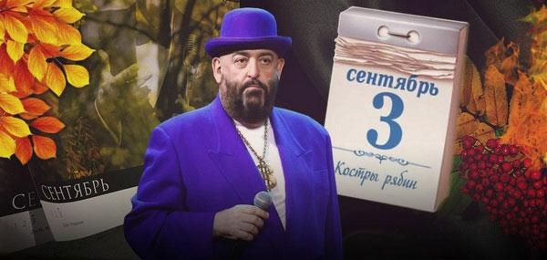 Третье сентября — Михаил Шуфутинский.