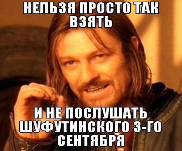 Мемы на тему песни Третье сентября Михаила Шуфутинского