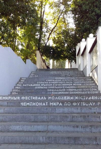 «Эллинская лестница».