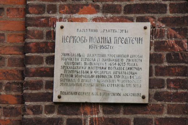 Мемориальная табличка.
