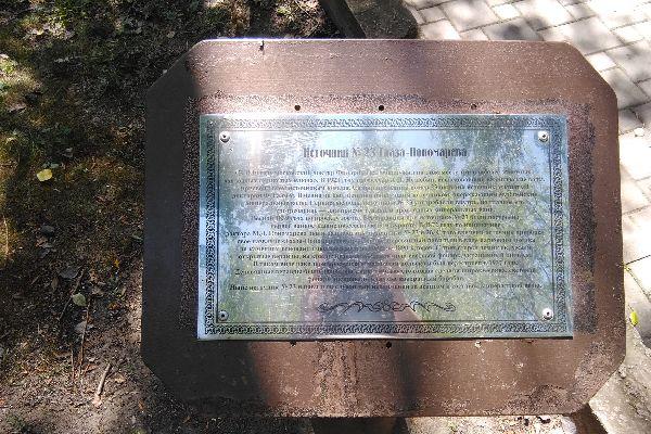 Источник №23в Курортном парке.