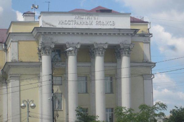 Здание института.