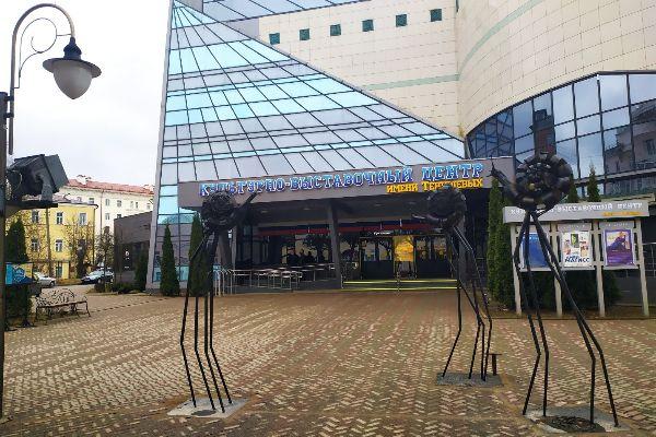 Выставочный центр.