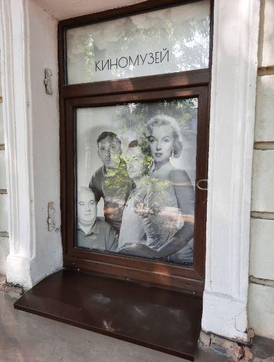 Киномузей в Великом Новгороде.